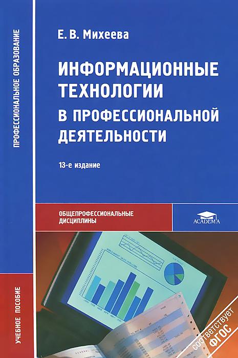Е. В. Михеева Информационные технологии в профессиональной деятельности. Учебное пособие
