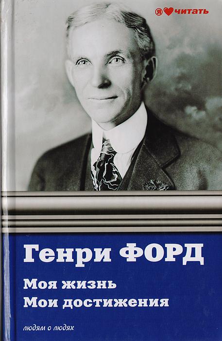 Генри Форд Моя жизнь. Мои достижения