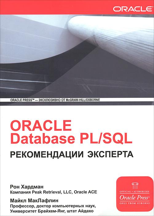 Рон Хардман, Майкл МакЛафлин Oracle Database PL/SQL. Рекомендации эксперта иван сергеевич задворьев язык pl sql