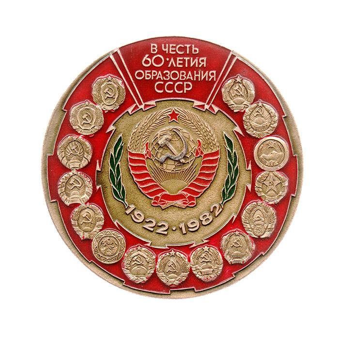 Медаль 3-й всеармейский слет туристов. Металл, эмаль. СССР, 1982 год автомобили горьковского автозавода набор из 17 значков металл эмаль ссср 1982 год