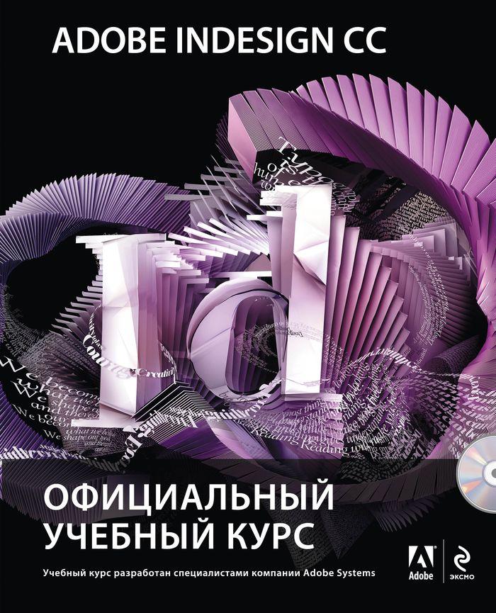 Келли Энтон, Джон Круз Adobe InDesign CC. Официальный учебный курс (+ CD-ROM) обручев в ред adobe after effects cc официальный учебный курс dvd