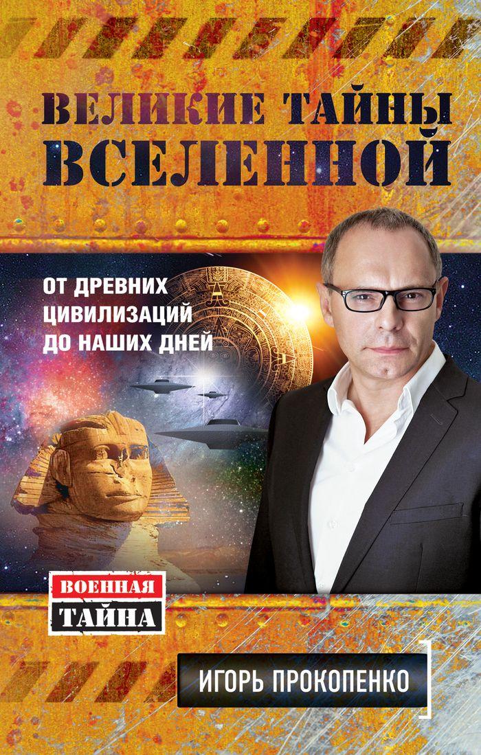 Игорь Прокопенко Великие тайны Вселенной. От древних цивилизаций до наших дней