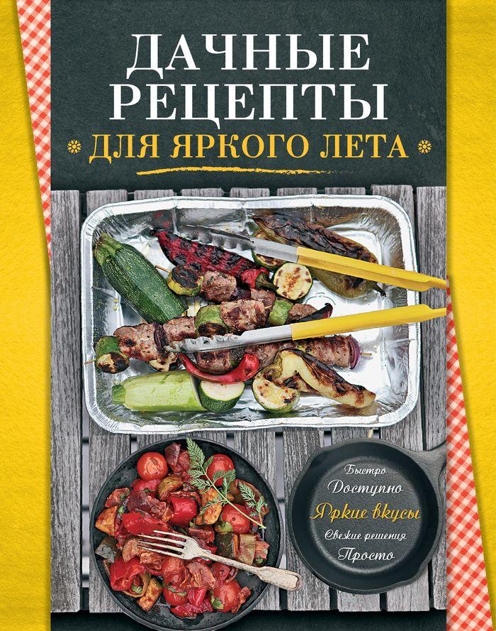 Дачные рецепты рецепты для пикника с фото