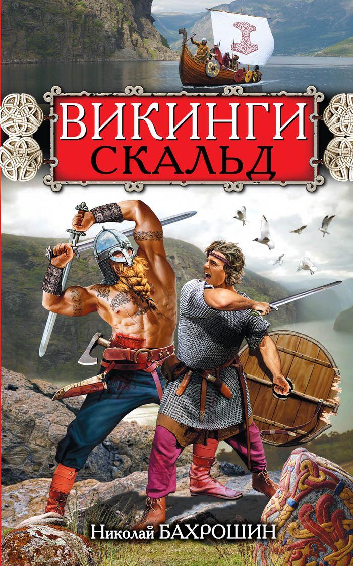 Николай Бахрошин Викинги. Скальд