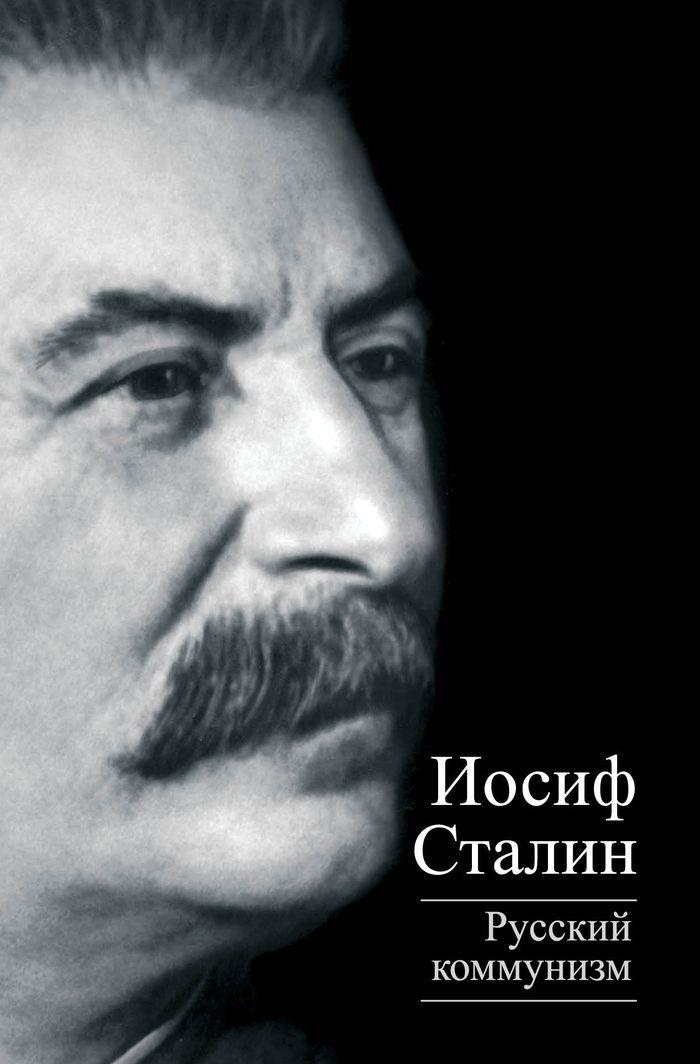 Иосиф Сталин Русский коммунизм