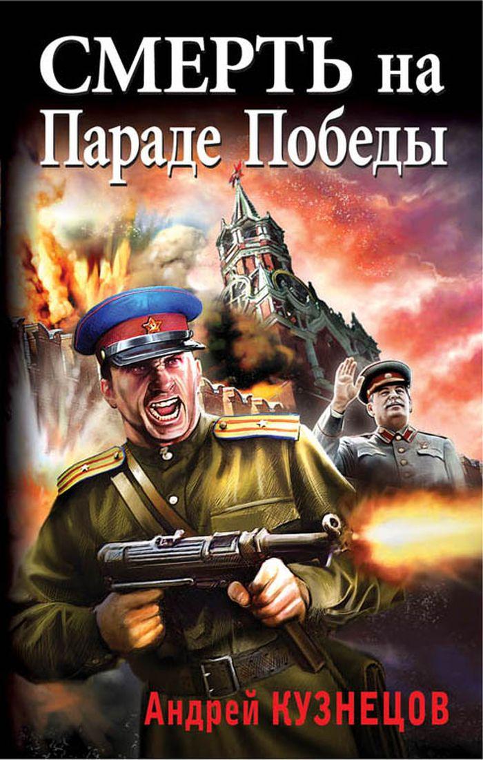 Андрей Кузнецов Смерть на Параде Победы