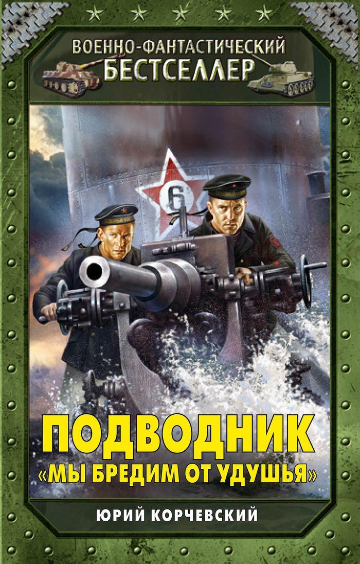 """Юрий Корчевский Подводник. """"Мы бредим от удушья"""""""