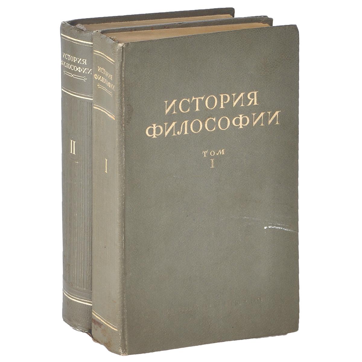 История философии (комплект из 2 книг) под редакцией м ф романовского о в врублевской б м сабанти финансы