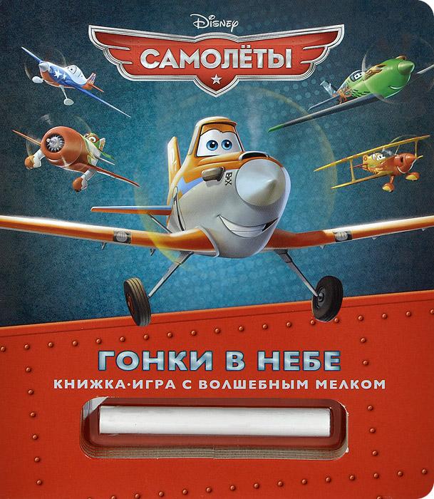 Самолеты. Гонки в небе. Книжка-игрушка