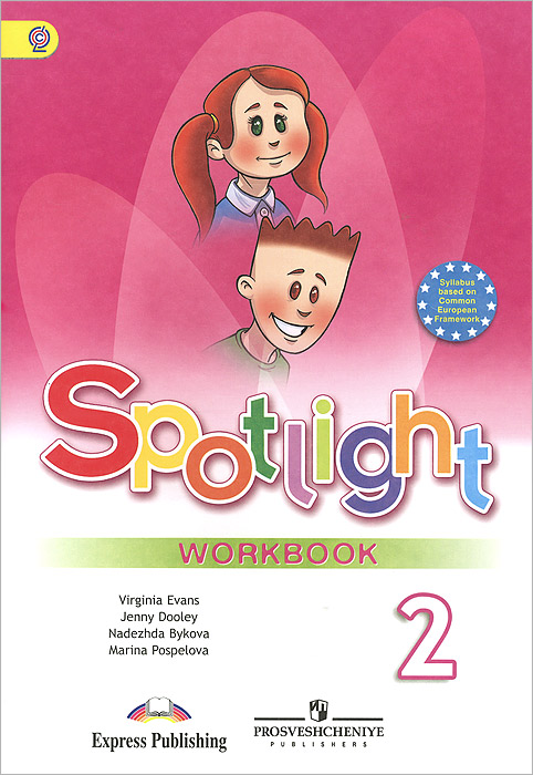 английский аудио уроки spotlight 2