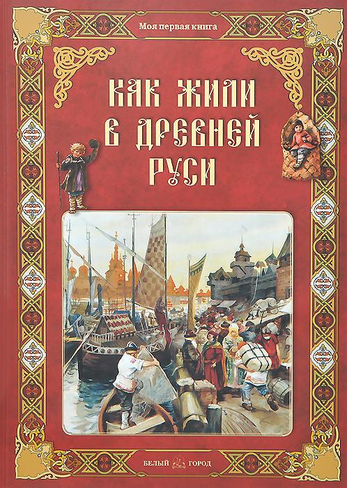 Ольга Колпакова Как жили в Древней Руси лиходед в лесные сказки древней руси