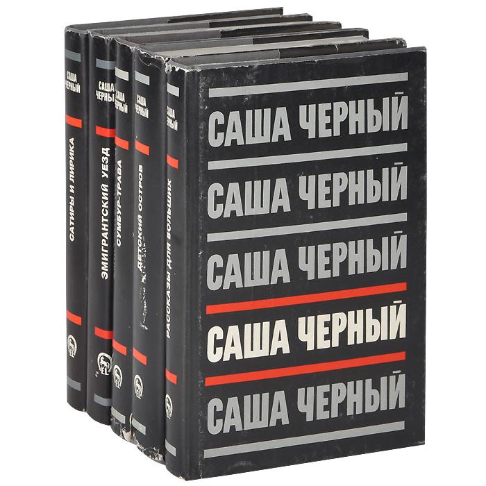 Саша Черный Саша Черный. Собрание сочинений (комплект из 5 книг) атлас анатомии человека в 5 томах комплект из 5 книг