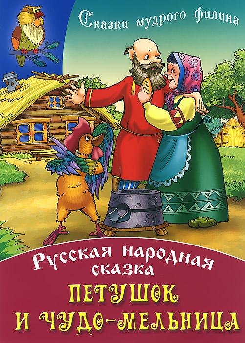 Т. Кузьмина,Александр Ткачук,Владимир Пустовалов Петушок и чудо-мельница