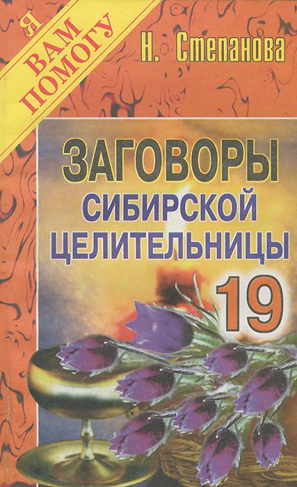 Н. Степанова Заговоры сибирской целительницы. Выпуск 19