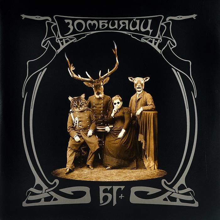 Борис Гребенщиков БГ+. Зомбияйц (2 LP) цена