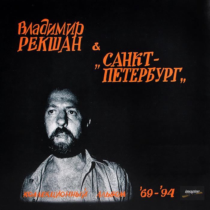 Владимир Рекшан,