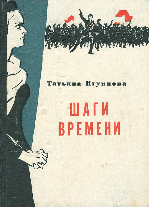 Татьяна Игумнова Шаги времени