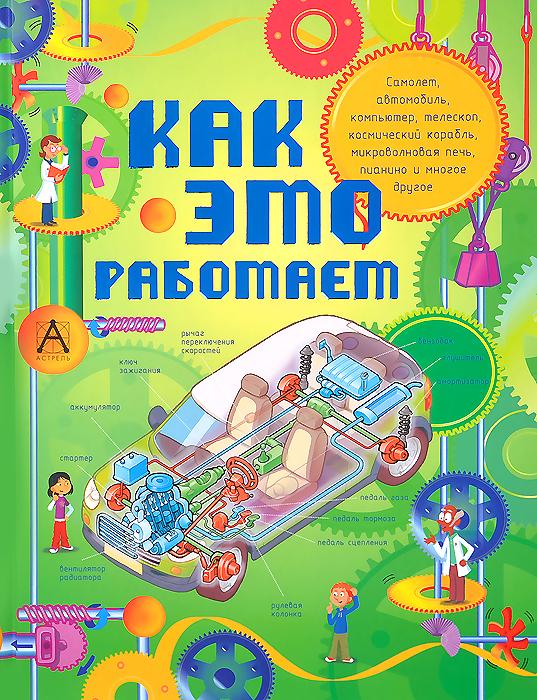 Степанова Л.В. Как это работает