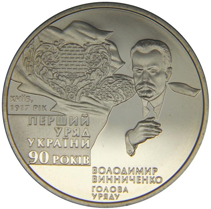 Монета номиналом 2 гривны 90-летие образования первого Правительства Украины. Нейзильбер. Украина, 2007 год монета номиналом 2 гривны михайло дерегус нейзильбер украина 2004 год