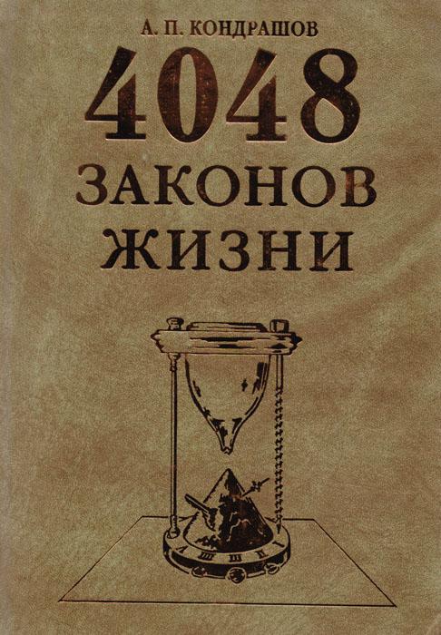 А. П. Кондрашов. 4048 законов жизни