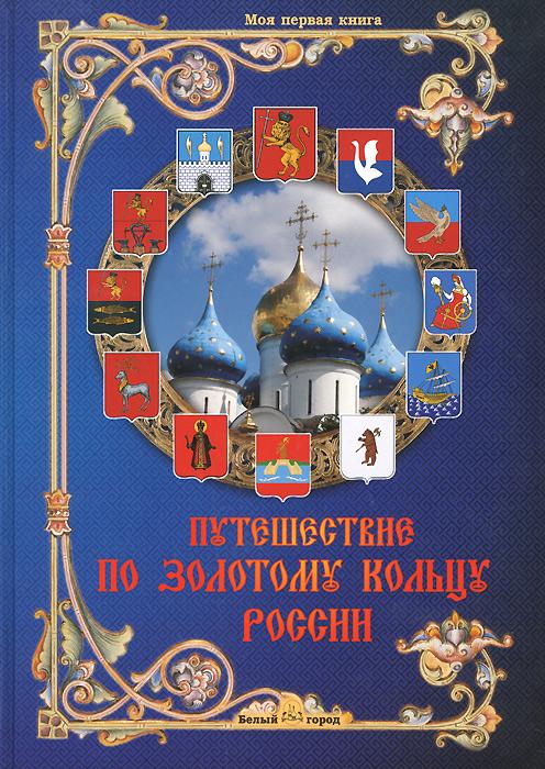 Елена Матвеева Путешествие по Золотому кольцу России