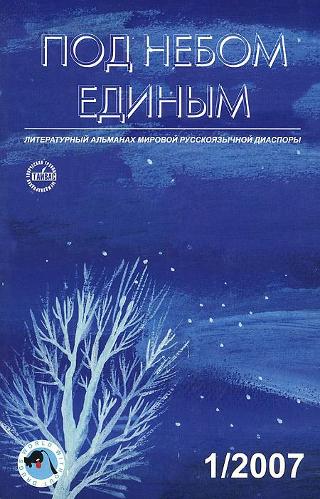 Александр Житинский Под небом единым. Альманах, №1, 2007