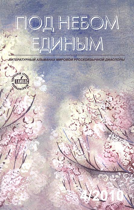 Под небом единым. Альманах, №4, 2010 альманах народ взялся за дело выпуск 4