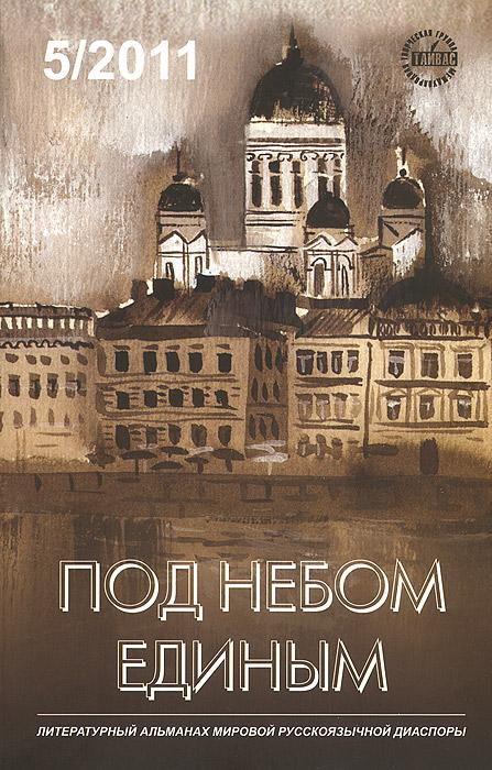 купить Под небом единым. Альманах, №5, 2011 по цене 660 рублей