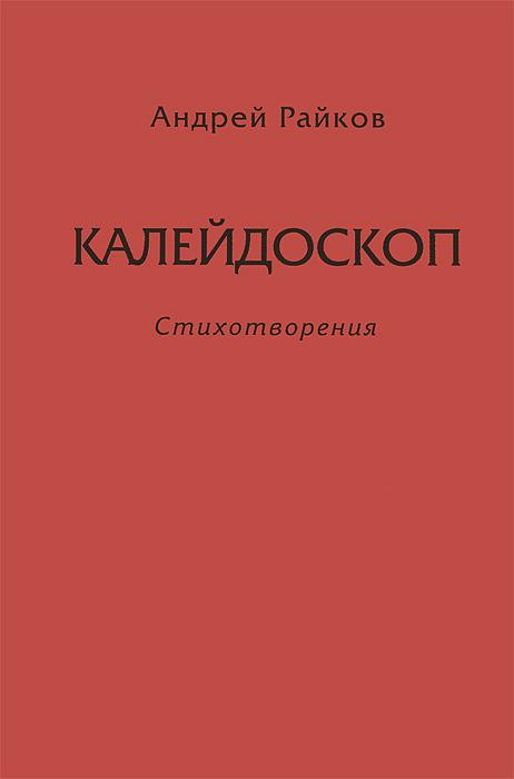 Андрей Райков Калейдоскоп цены онлайн