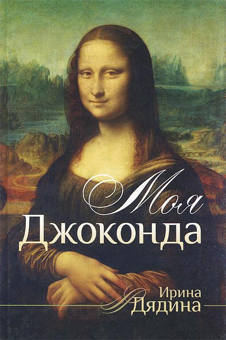 цены на Ирина Дядина Моя Джоконда  в интернет-магазинах
