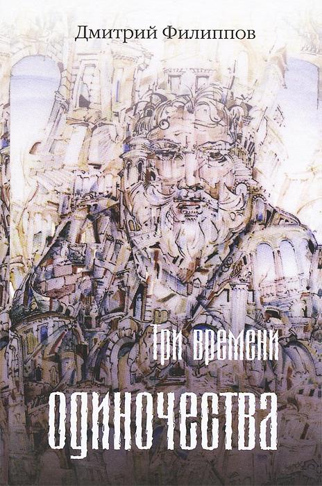 Дмитрий Филиппов Три времени одиночества