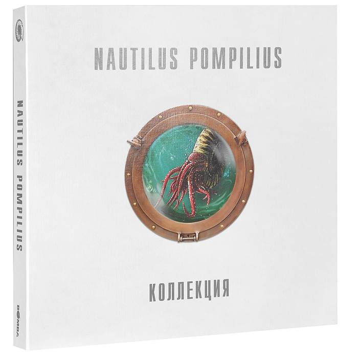 Наутилус Помпилиус Наутилус Помпилиус. Коллекция (8 LP) цена