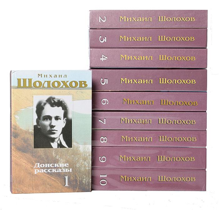 Михаил Шолохов Михаил Шолохов. Собрание сочинений в 10 томах (комплект из 10 книг)