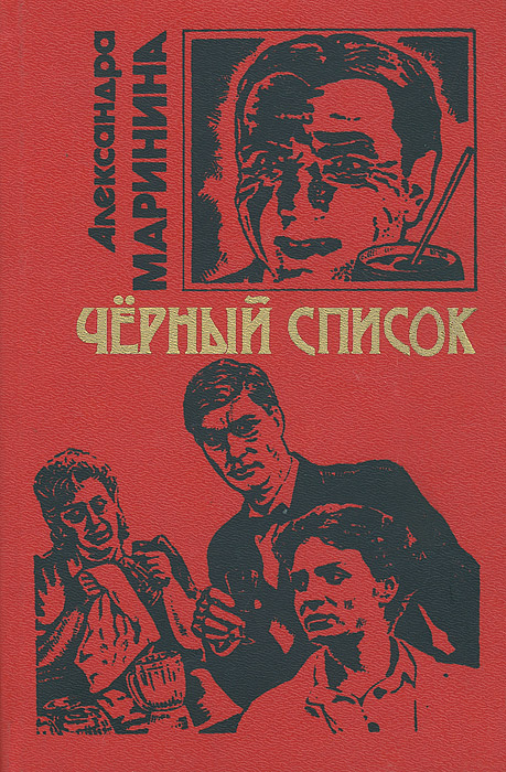 Александра Маринина Черный список