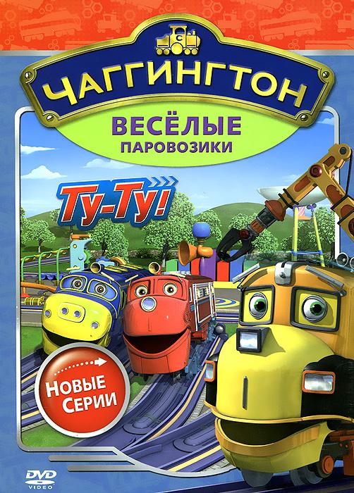 Чаггингтон: Веселые паровозики. Сезон 2: Выпуск 7: Ту-Ту!