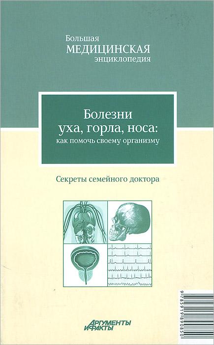 А. Г. Тарасова Болезни уха, горла, носа. Как помочь своему организму