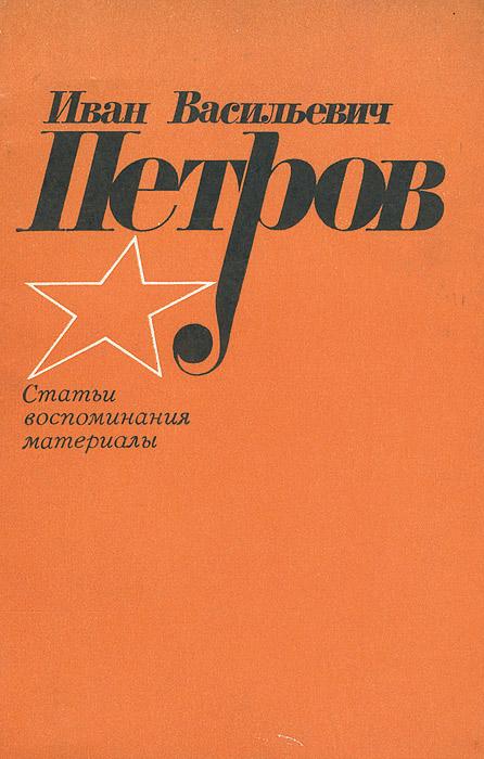 Иван Петров. Статьи. Воспоминания. Материалы