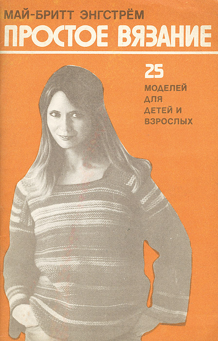 Май-Бритт Энгстрем Простое вязание. 25 моделей для детей и взрослых