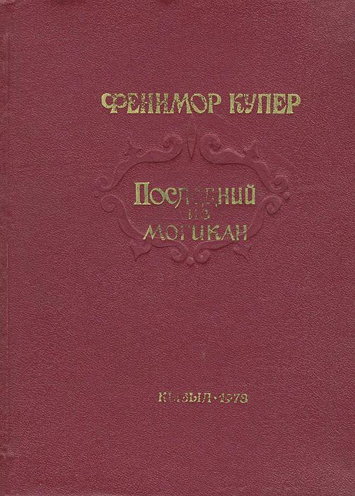 Джеймс Фенимор Купер Последний из могикан, или Повествование о 1757 годе
