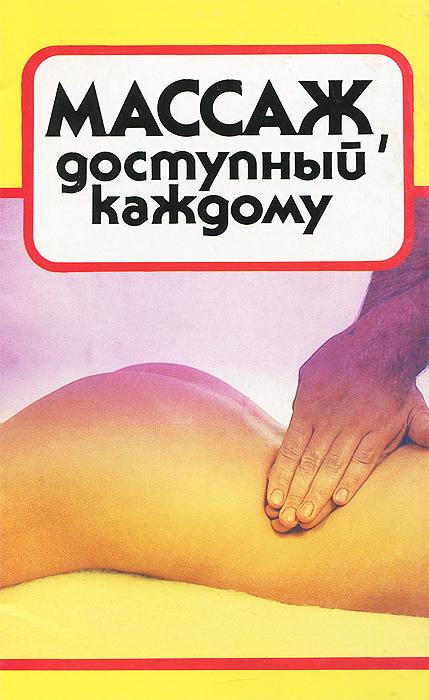 цены на А. М. Давыдов Массаж, доступный каждому  в интернет-магазинах
