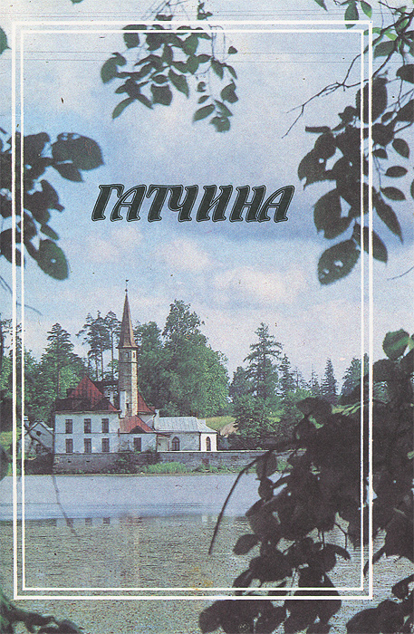 Ю. М. Пирютко Гатчина гатчина