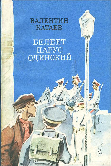 Катаев белеет парус одинокий в картинках
