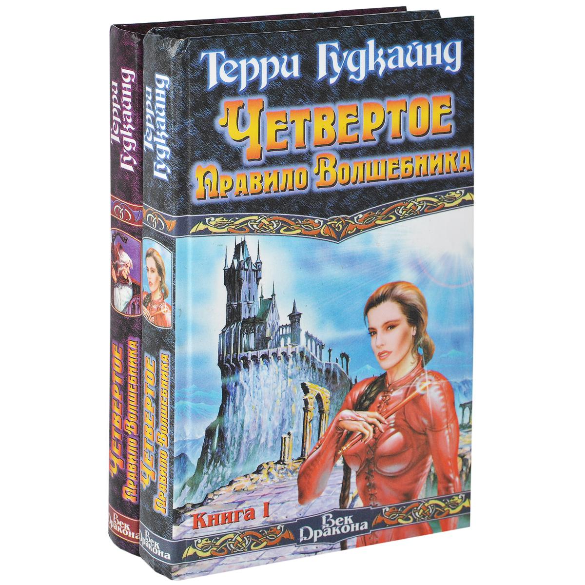Терри Гудкайнд Четвертое Правило Волшебника, или Храм Ветров. В 2 книгах (комплект из 2 книг)