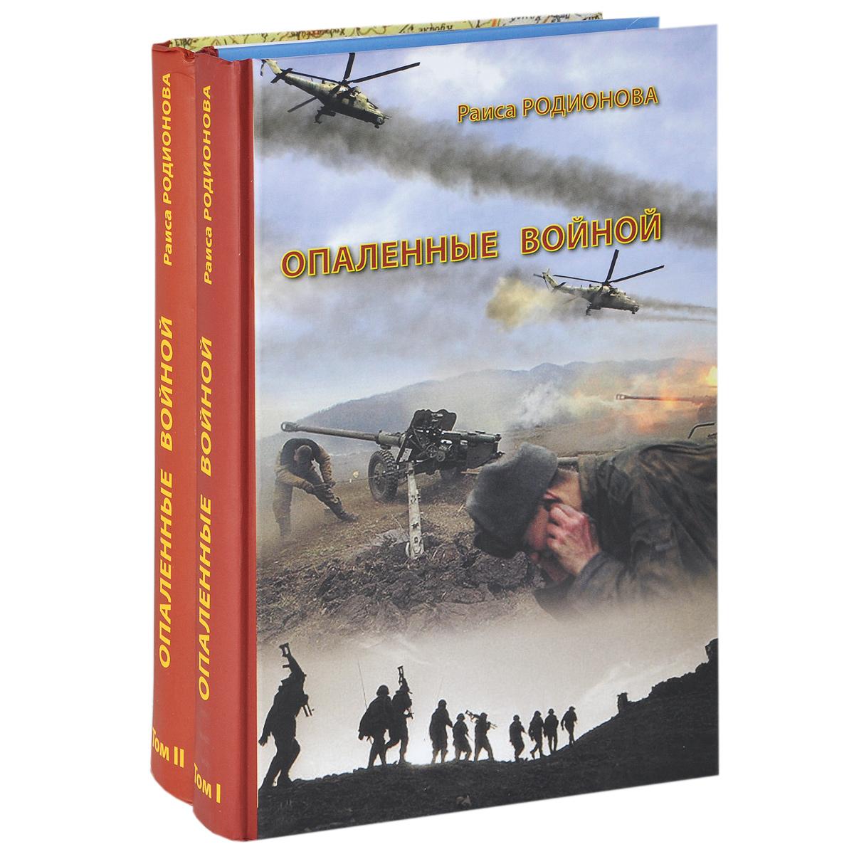 Раиса Родионова Опаленные войной. В 2 томах (комплект из 2 книг)