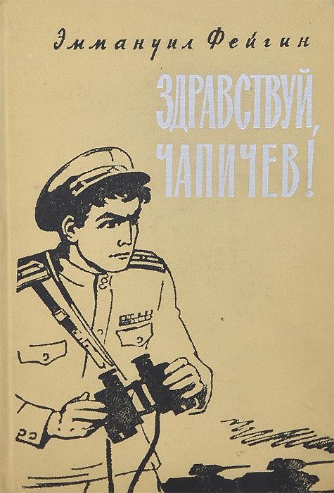 Эммануил Фейгин Здравствуй, Чапичев! рожнева о память сердца повесть