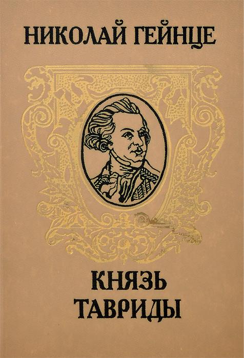 Князь Тавриды Николай Гейнце - один из ведущих...