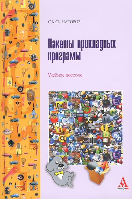 С. В. Синаторов Пакеты прикладных программ. Учебное пособие