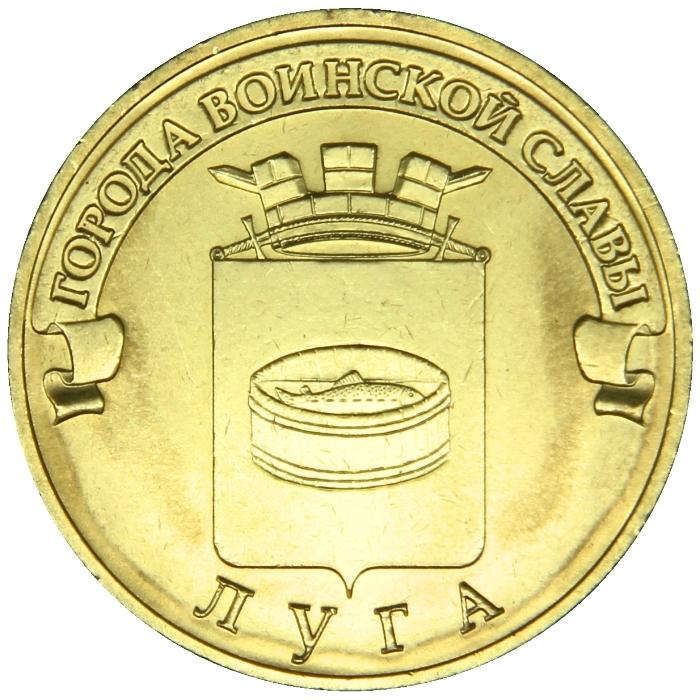 Монета номиналом 10 рублей Города воинской славы. Луга. Сталь, латунь. Россия, 2012 год