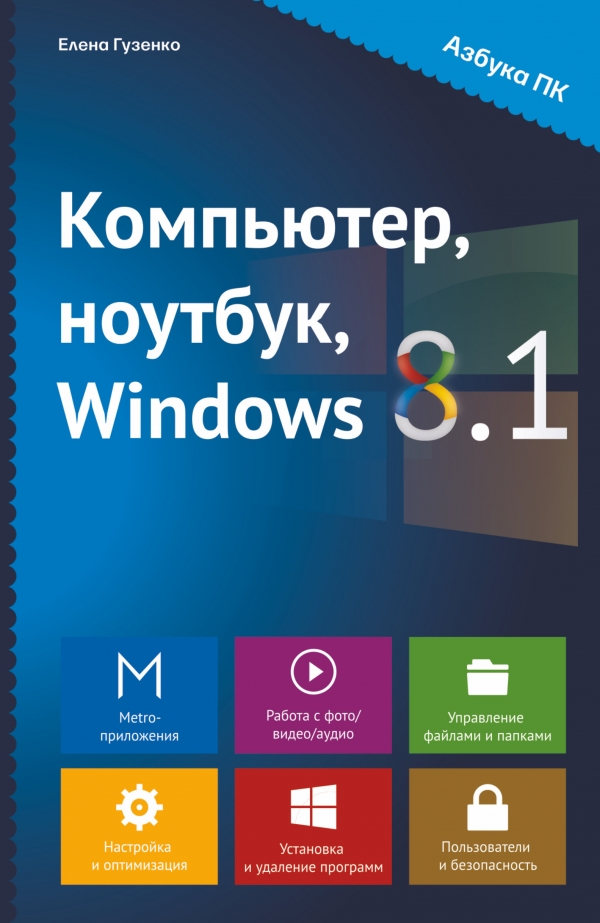 Елена Гузенко Компьютер, ноутбук, Windows 8.1