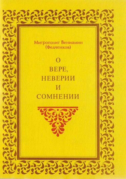Митрополит Вениамин (Федченков) О вере, неверии и сомнении